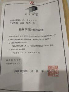 県の認定 経営革新計画