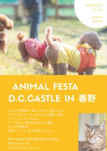 5year! animal festa D.C.キャッスル 2020年3月29日