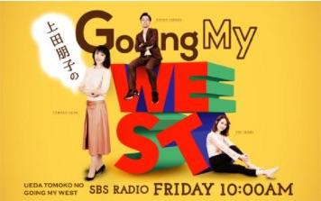 SBSラジオ 上田朋子のGoing My Westに出演しました